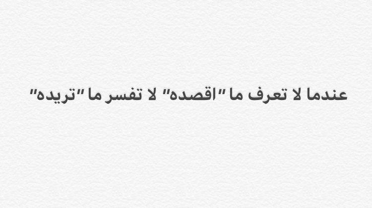 عندما لا تعرف ما اقصده لا تفسر ما تريده Quotes Words Arabic Quotes