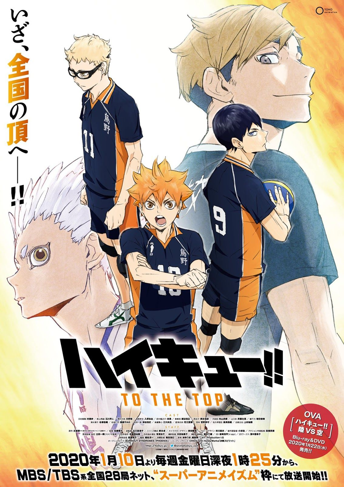 El anime ''Haikyuu! To The Top'', estrena póster oficial