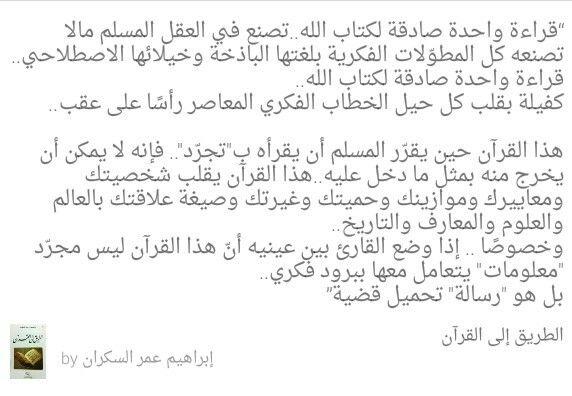 اقتباس كتاب الطريق إلى القرآن إبراهيم عمر السكران Math Math Equations