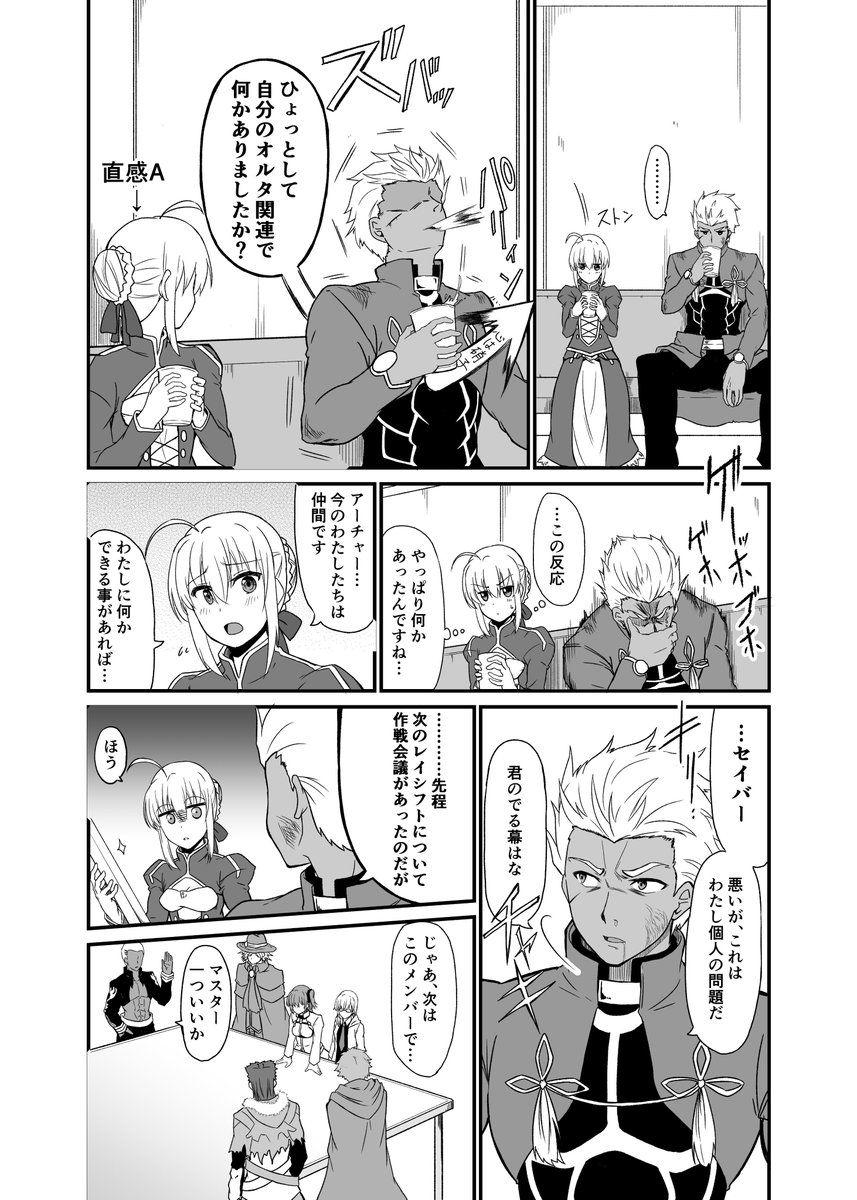 Drag Drag009 さんの漫画 71作目 ツイコミ 仮 エミヤ 漫画 Fgo エミヤ