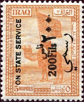 1932: Standard bearer of the royal camel-troop (עיראק) (Country motifs) Mi:IQ D73