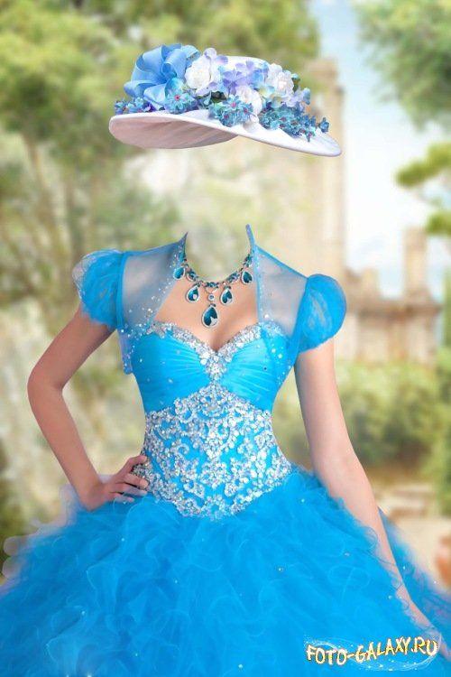 Женский фотошоп шаблон – В пышном бирюзовом платье ...