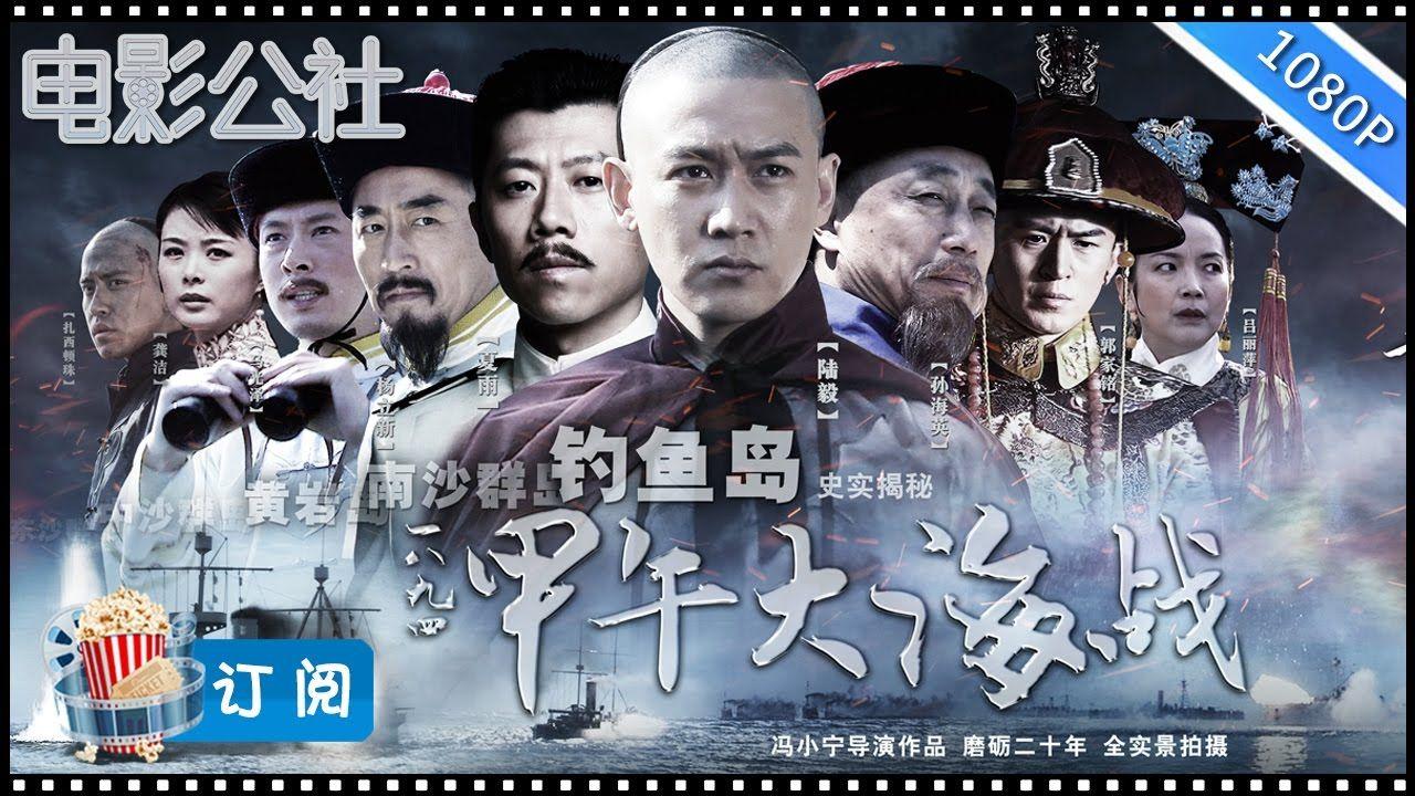 《The SinoJapanese War at Sea 1894》 1080HD Chinese