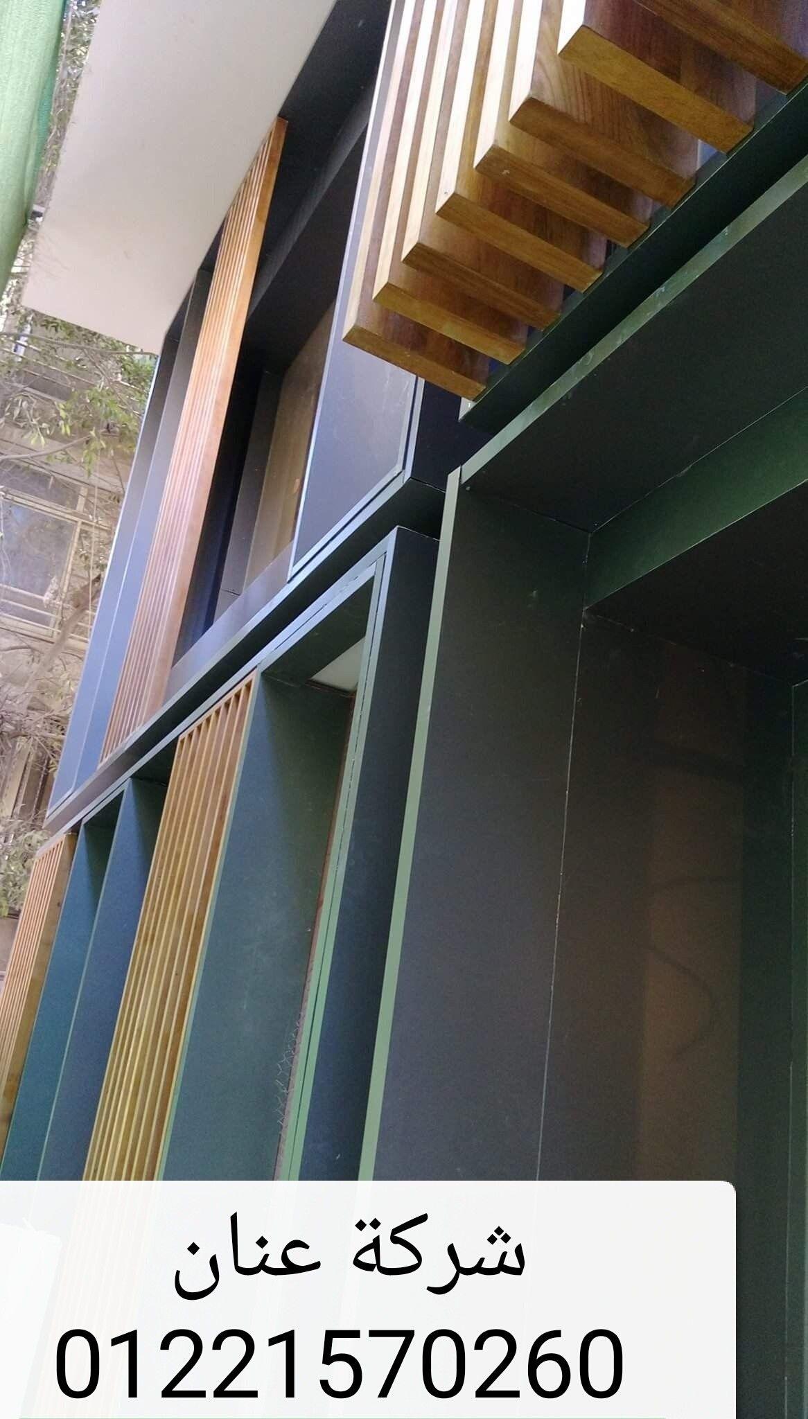 كلادينح واجهات كلادينج الكلادينج كلادينج واجهات الكوبوند شركة عنان 01221570260 كلادينج واجهات كلادينج الكوبوند Storefront Design Cladding Design