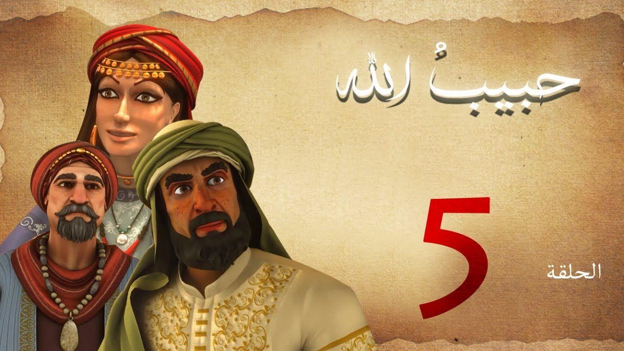 مسلسل حبيب الله الحلقة 5 الجزء 1 Habib Allah Series Hd Animation Studio Animation Fictional Characters