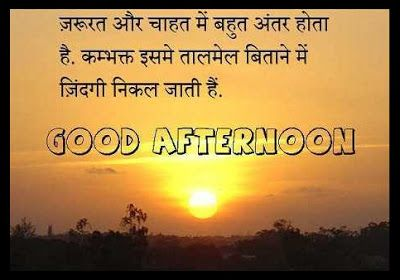 Good evening image in hindi with quotes
