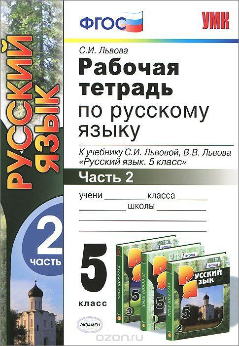 Учебник по русскому языку 4 класс зеленина хохлова 1 часть