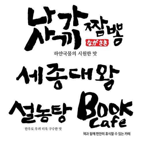 Korean calligraphy desgin pinterest