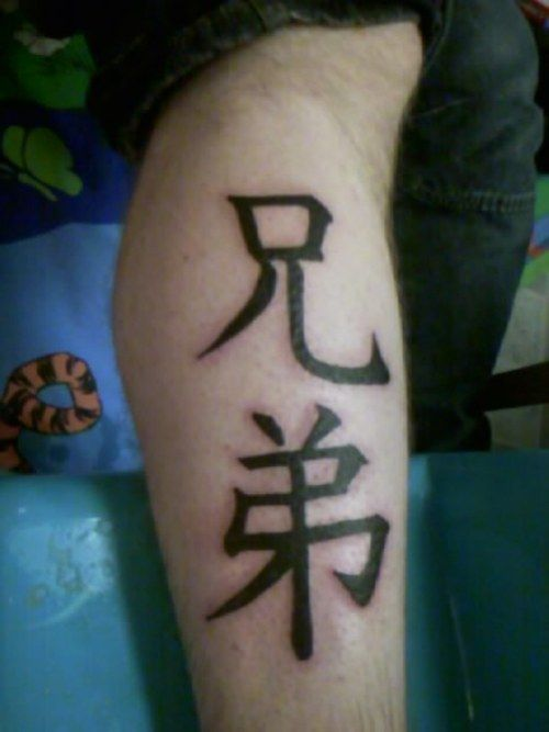 Celtic Brother And Sister Symbol The Kanji Symbol Meaning Celtic