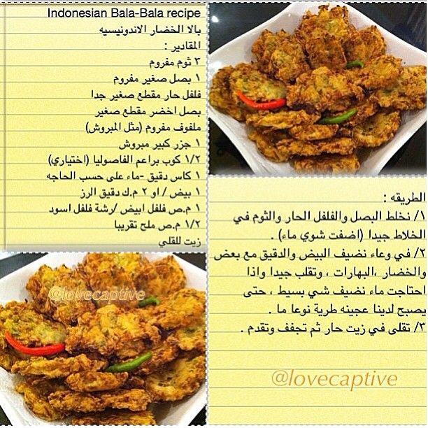 Instagram Photo Feed Recipes Food Receipes Tunisian Food