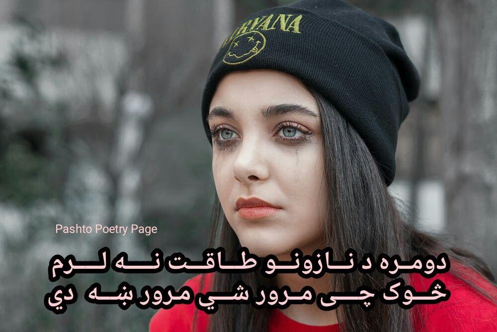 Pashto Sad Poetry for girls