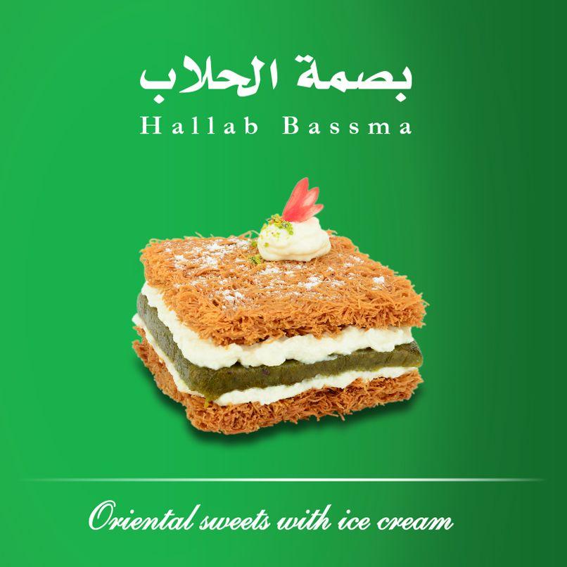 Hallab Bassma Bassma Kashta Pistachios Mafroukeh Pistachios Two Layers Of Crispy Vermicelli Filled With Fresh Kashta An Arabic Sweets Sweets Desserts