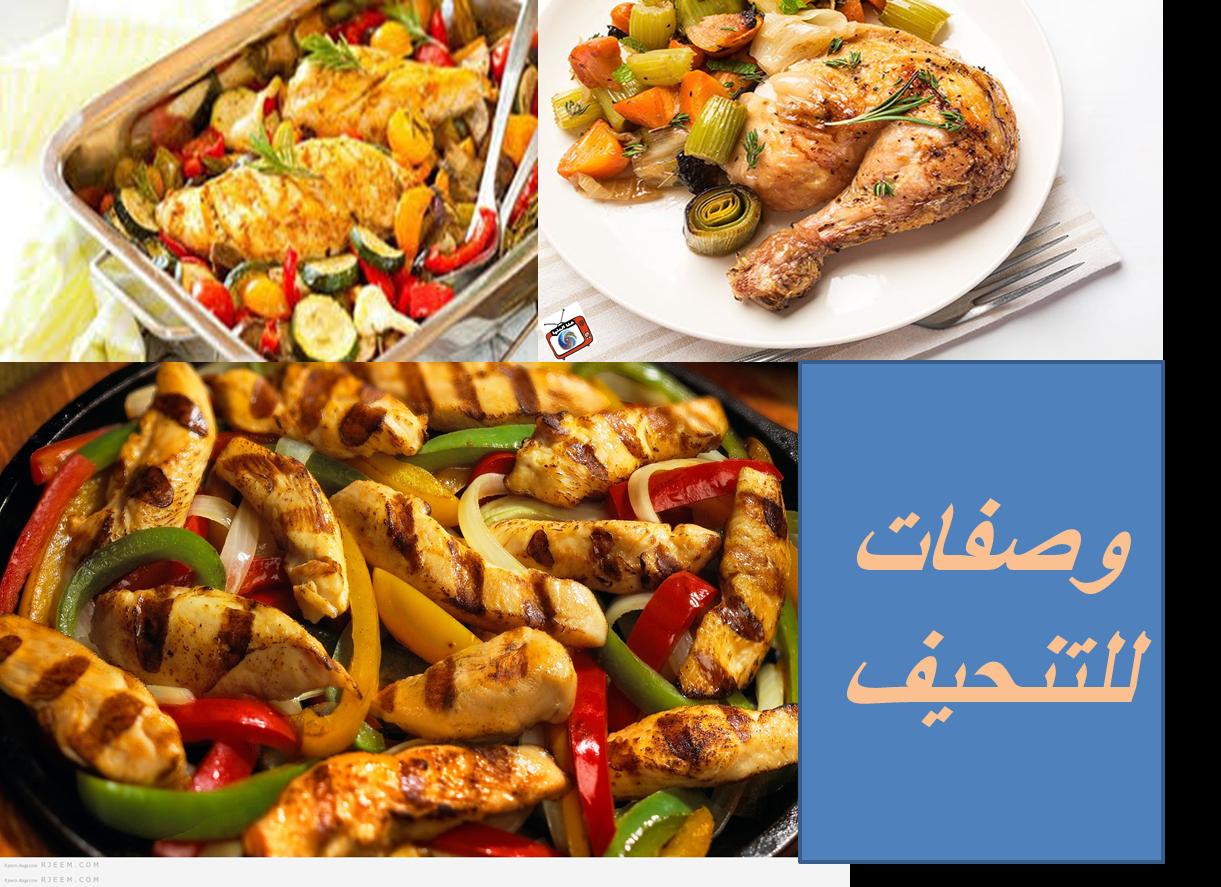 صدور الدجاج بالروزماري اكليل الجبل Cooking Recipes Recipes Cooking