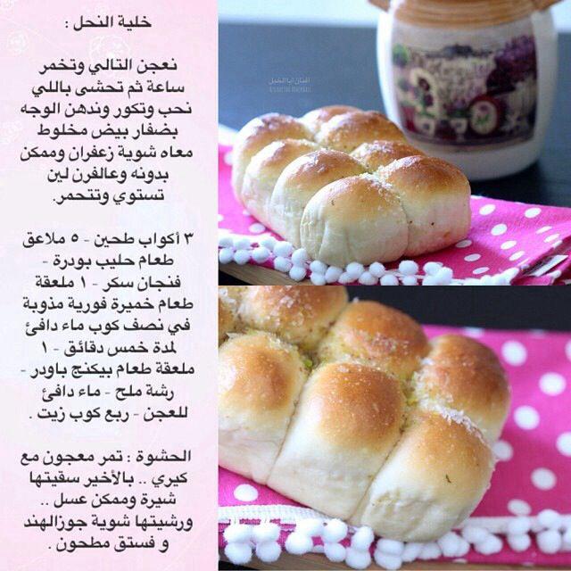 وصفات Bread Recipes Sweet Recipes Snack Recipes