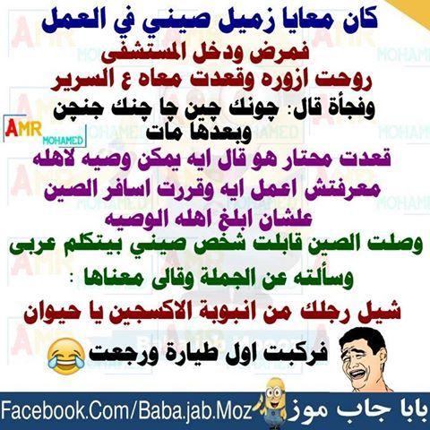 رايح لقضاه برجوله كان حيحصل المرحوم Arabic Jokes Arabic Funny Jokes