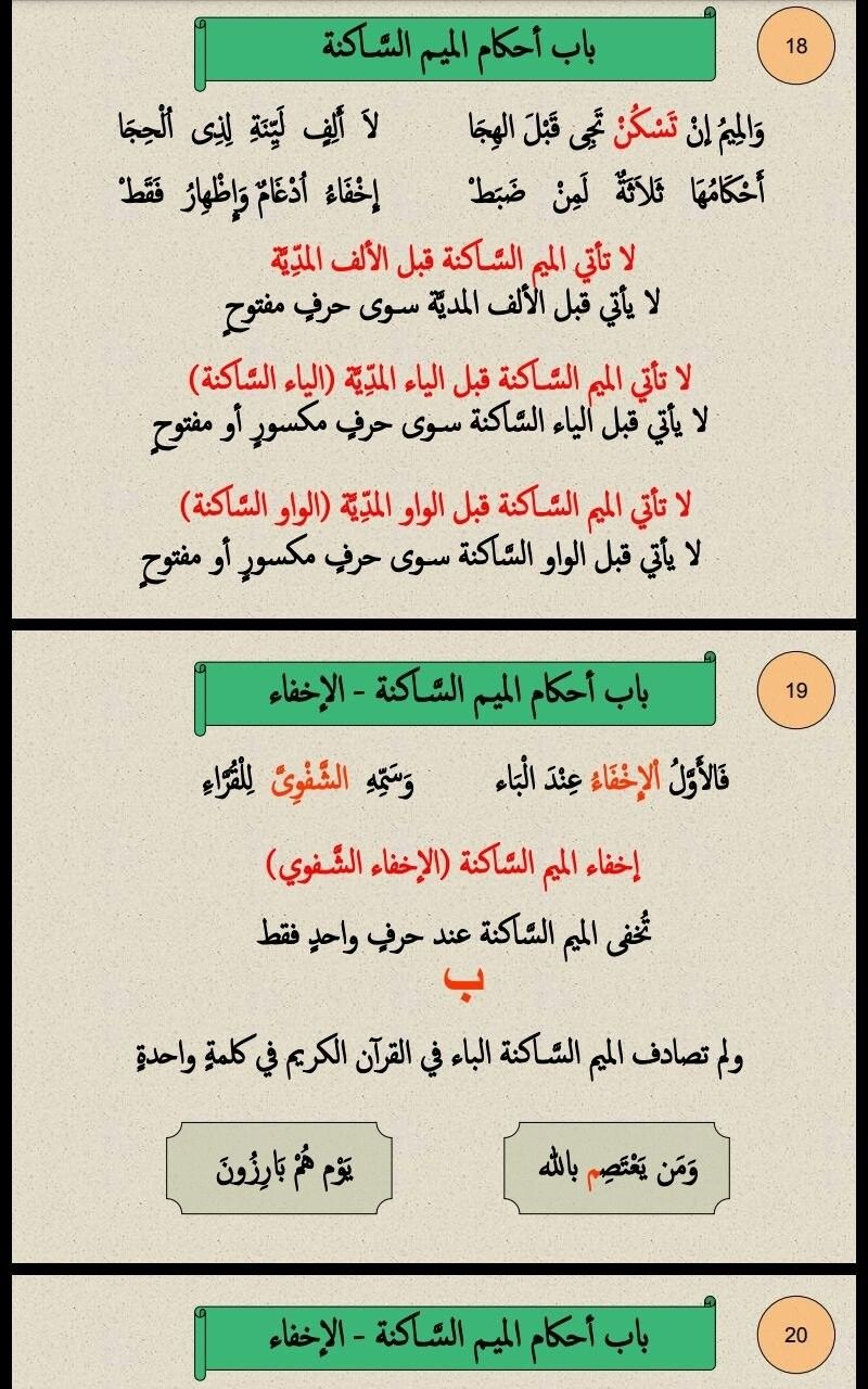 Pin By الراجية عفو ربها On أحكام التجويد مصورة ورش عن نافع Muslim Book Islam Facts Noble Quran