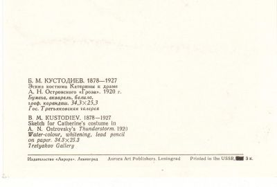 М. КУСТОДИЕВ. 1878 1927. Эскиз костюма Катерины к драме А. Н. Островского «Гроза» 1920