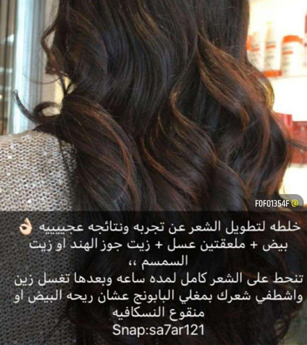 Pin By Azaam Saad On My Hair Long Hair Styles My Hair Hair Styles
