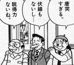漫画とかアニメの意外性のある展開って難しいよな マンガ中毒 漫画 セリフ 漫画 あおり イラスト