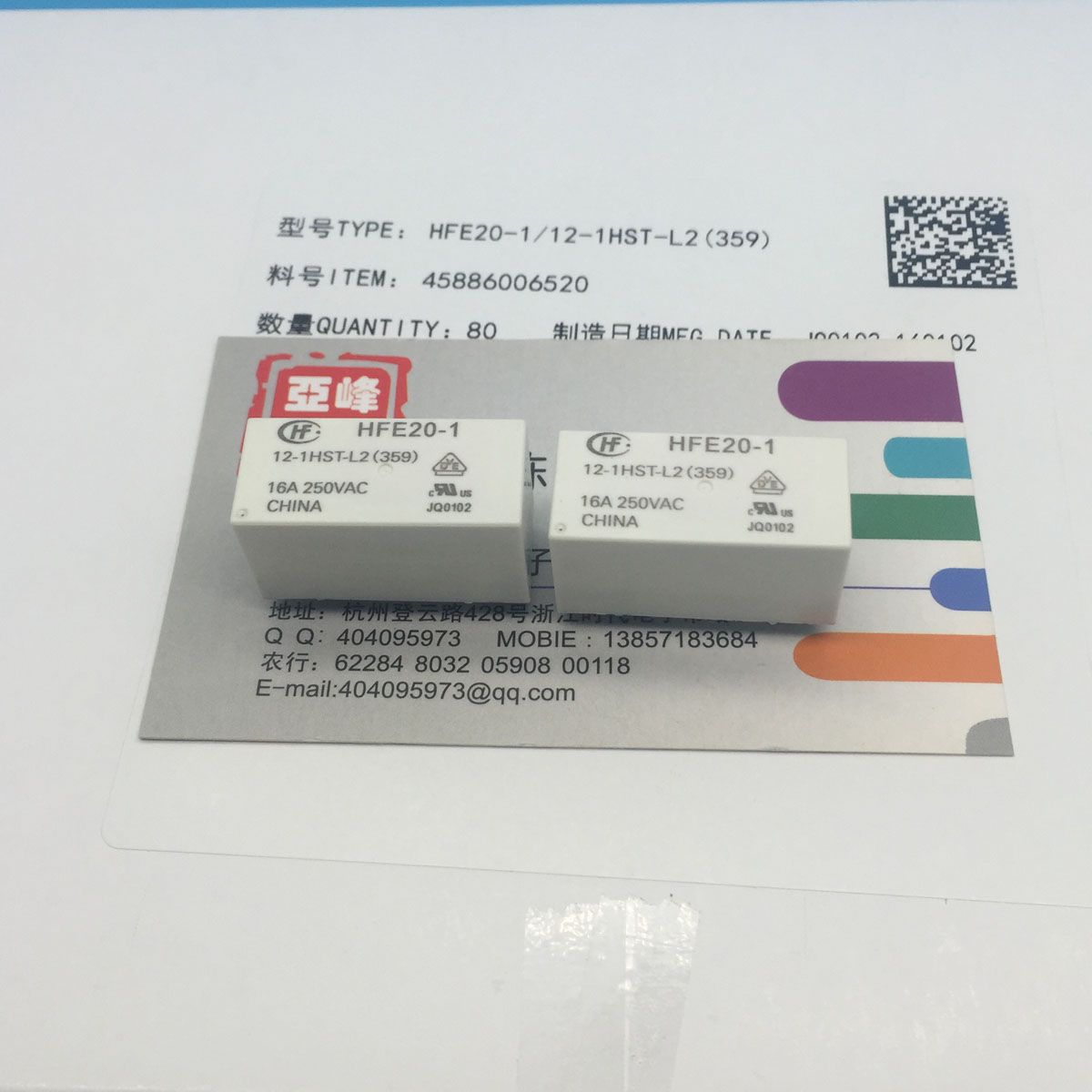 Hfe20 1 12 1hst L2 359 A Group Of Normally Open Magnetic Latching Relay Coil 16a Affiliate