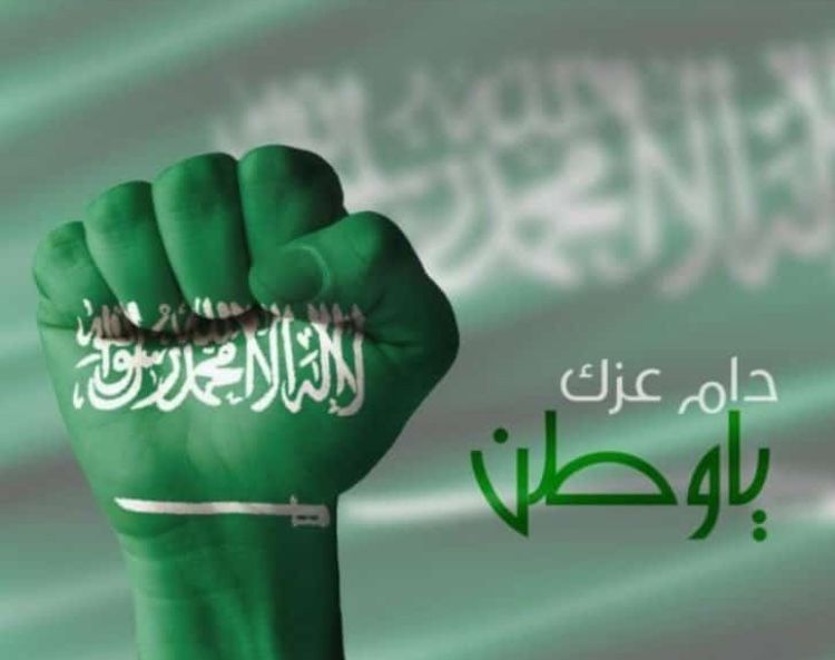 Pin By ℛℯ𝒶 On My Favorites National Day Saudi Saudi Arabia Flag Saudi Flag