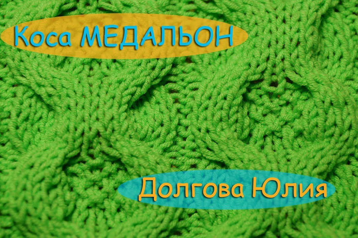 Схема вязание спицами - узор Коса медальон /// The scheme of knitting -...