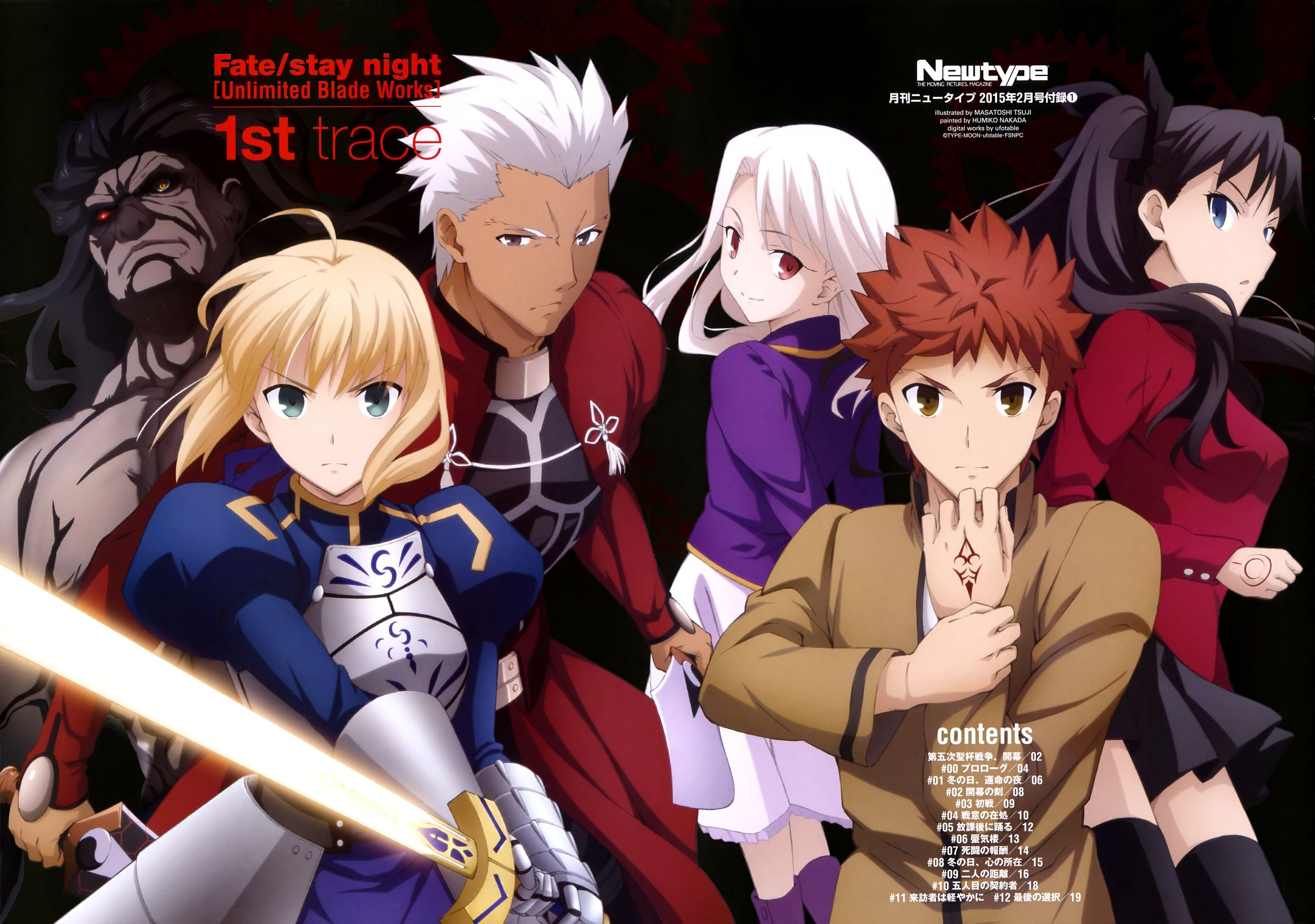 Fate Stay Night Unlimited Blade Works On My Must Watch List
