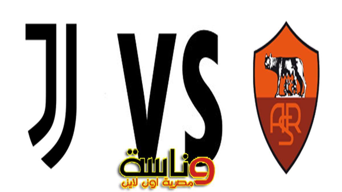 مباراة روما ويوفنتوس بث مباشر بتاريخ 27 09 2020 الدوري الايطالي Juventus Logo Sport Team Logos Team Logo