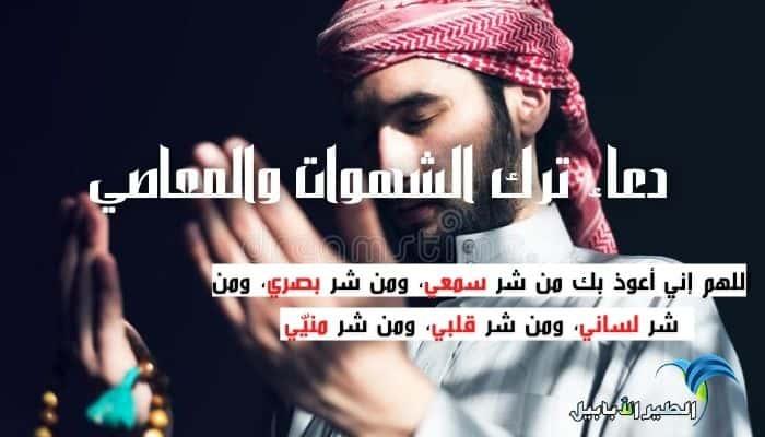 أفضل دعاء لترك الشهوات والمعاصي والبعد عنهما مكتوب على خلفيات إسلامية الطير الأبابيل Movie Posters Incoming Call Screenshot Movies