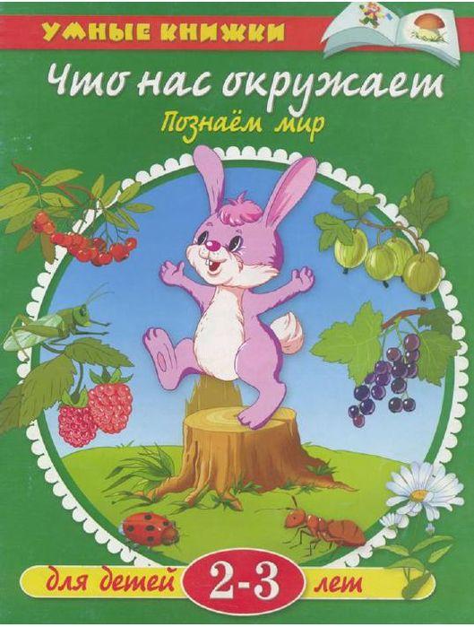 2-3 лет | Записи в рубрике 2-3 лет | Дневник Ксю11111 ...
