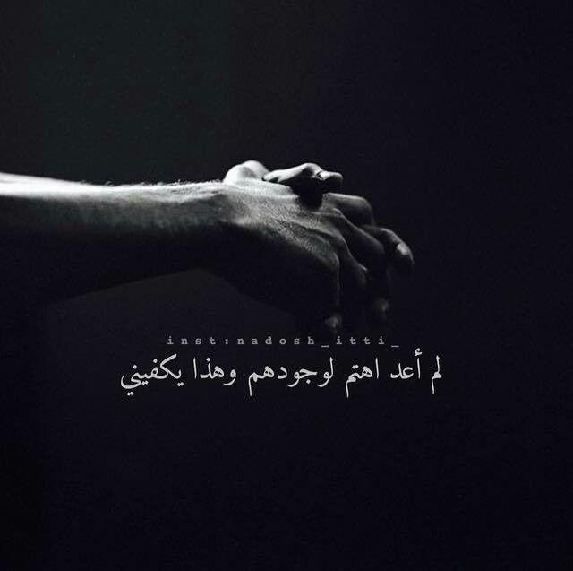 لم اعد اهتم Arabic Tattoo Quotes Kahlil Gibran Quotes Arabic Quotes