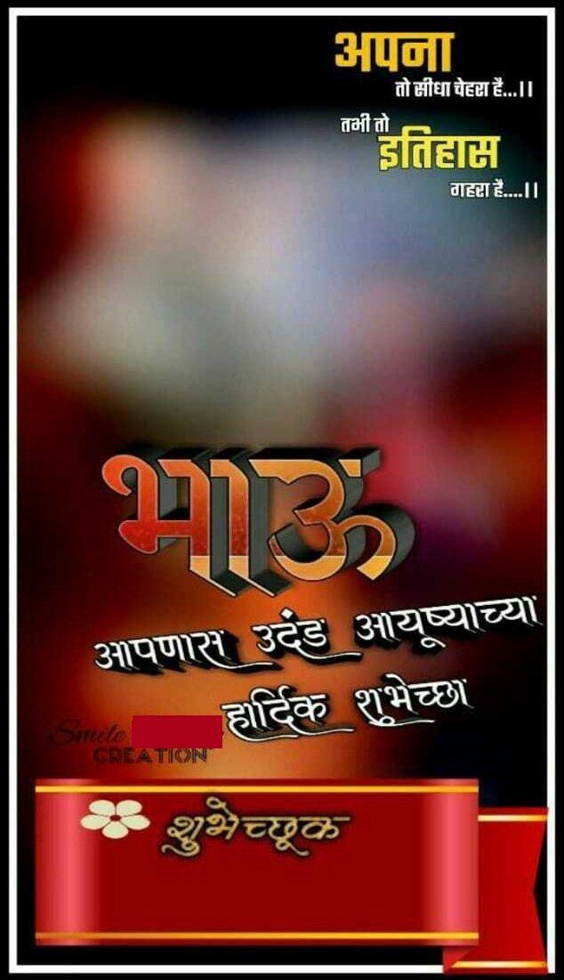 Happy Birthday Banner With Add Photo In Marathi A Happy