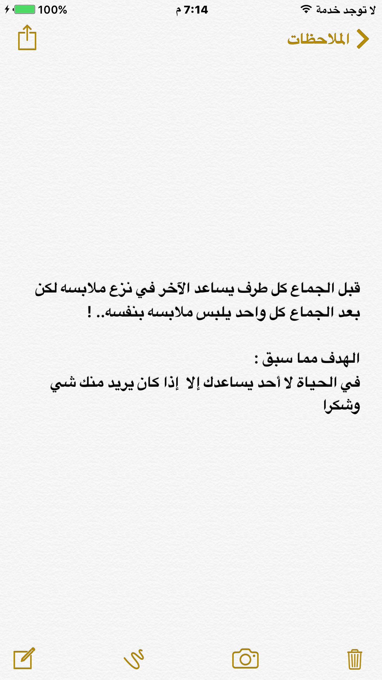 كلام قلة ادب بس واقعي وفيه حكمة Funny Arabic Quotes Cool Words Beautiful Words