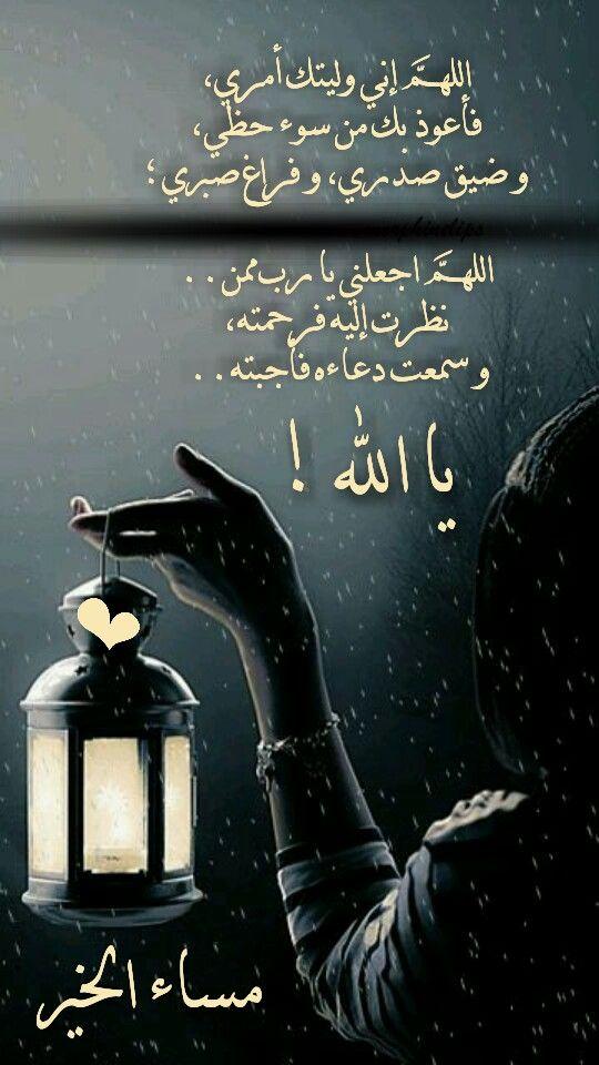 مساء الخير Good Morning Messages Beautiful Prayers Islam Facts