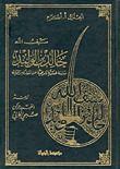 خالد بن الوليد دراسة عسكرية Books Personalized Items Person