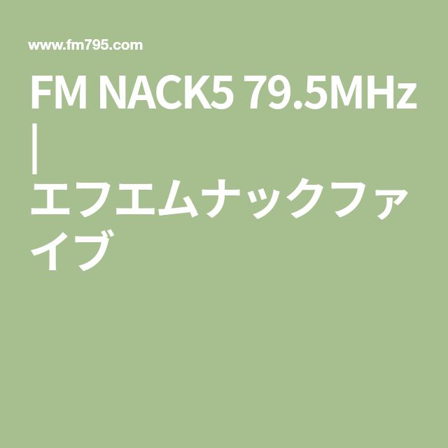 FM NACK5 79.5MHz | エフエムナックファイブ | 知識, ファイブ
