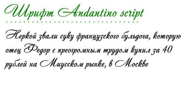 Шрифт andantino script скачать шрифт.