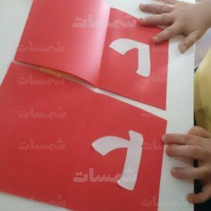 تطبيقات ودرس نموذجي حرف الدال نشاطات شمسات Paper Paper Shopping Bag