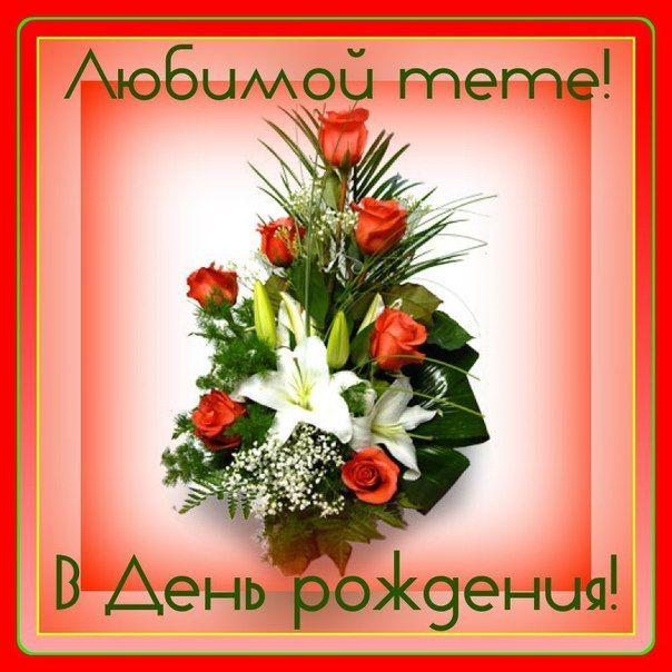 С днем рождения тетя поздравления картинки, поздравлением днем матери