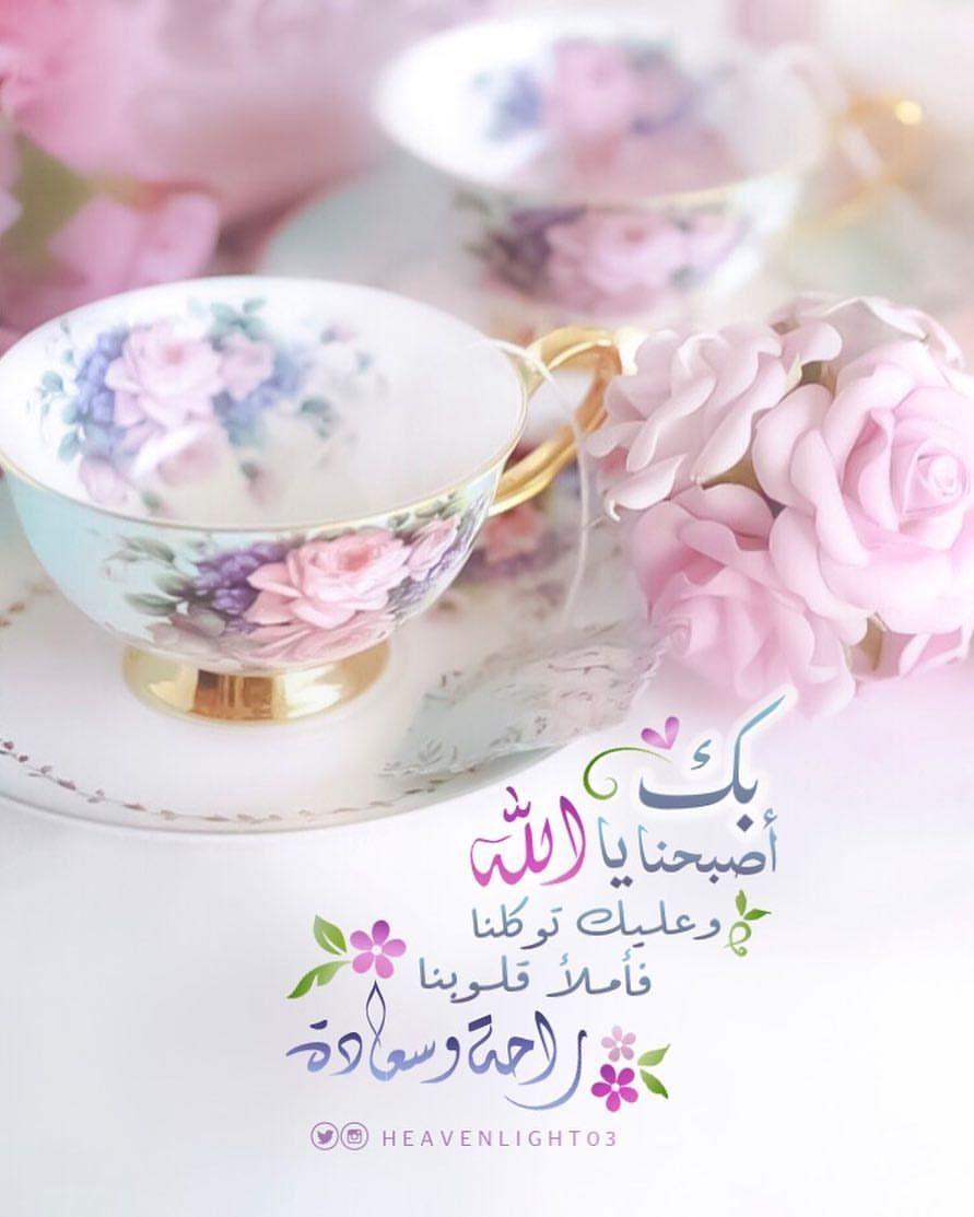 بك أصبحنا يا الله وعليك توكلنا فأملأ قلوبنا راحة و سعادة صباح الخـير صباح أذكار Morning Greeting Morning Quotes Tea Cups