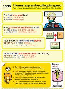 Easy to Learn Korean 1335 - Informal expressive speech.