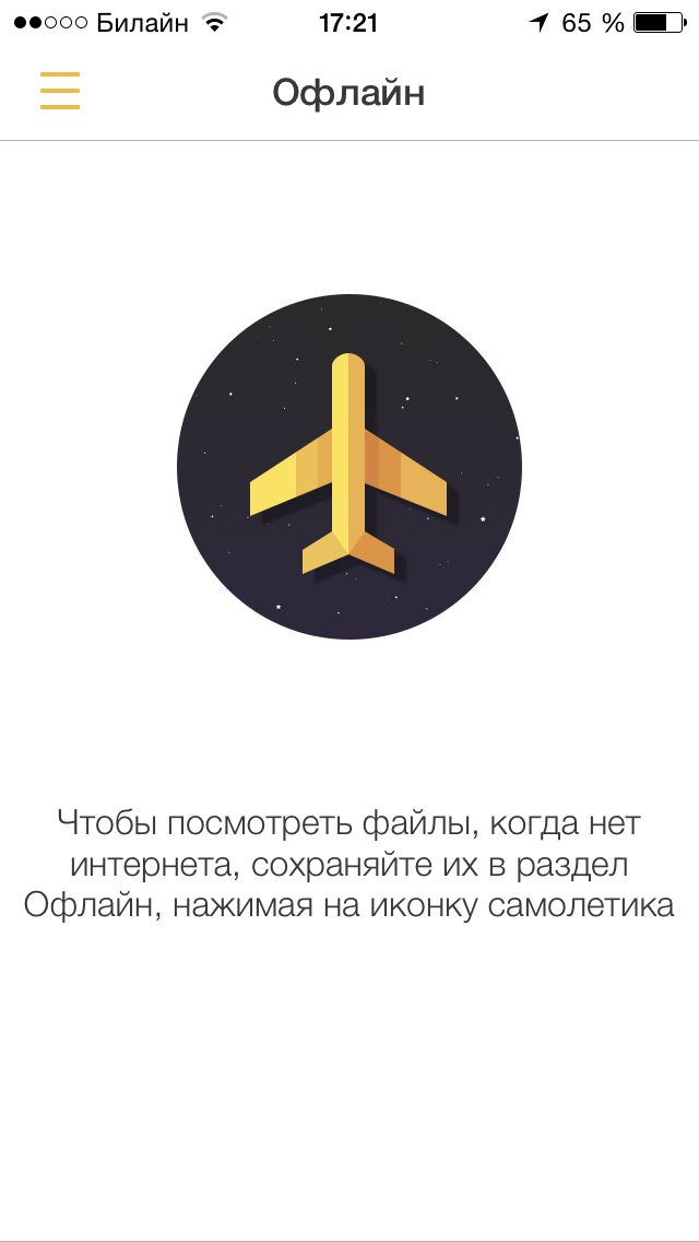 Empty set / Yandex Disk | UI | Astros logo, Yandex disk, Empty state