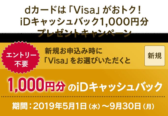 キャッシュ d id カード バック dカード入会キャンペーンは激アツ!損しない為のキャンペーン情報ガイド|カード審査ドットコム