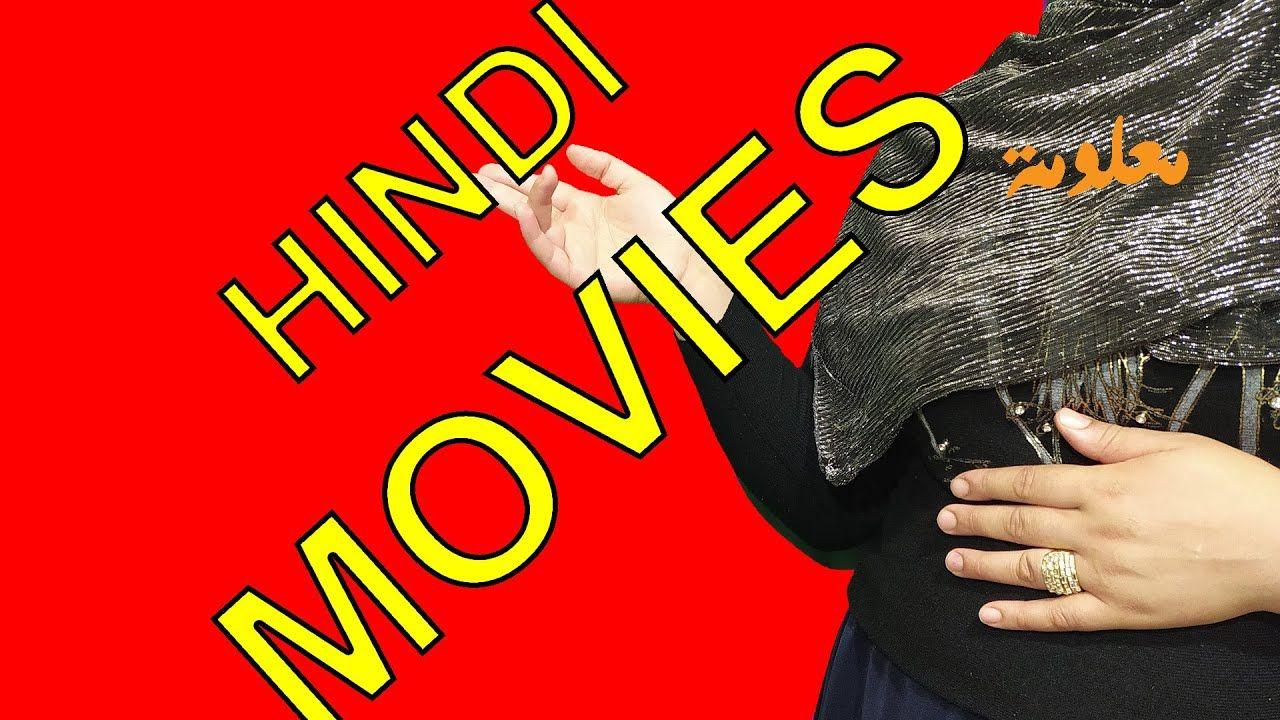 تردد قناة زي افلام هندية الجديد 2021 على النايل سات Tube