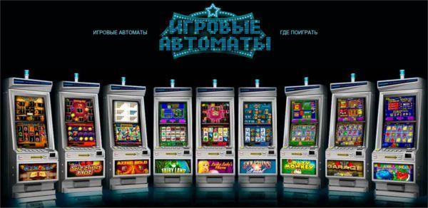 дедовск игровые автоматы на деньги