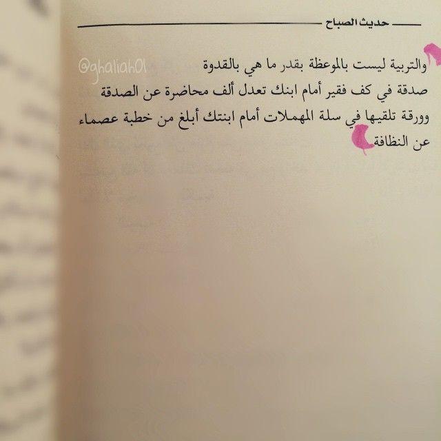 غالية علي كتاب حديث الصباح نصوص Wise Words Quotes Mixed Feelings Quotes Nana Quotes