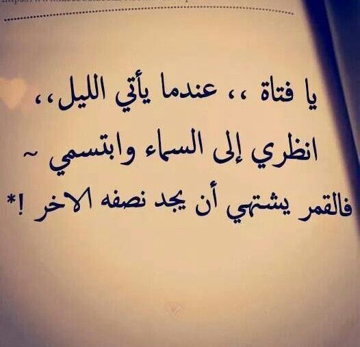 Same Campbell Samecampbell Cool Words Magic Words Arabic Quotes