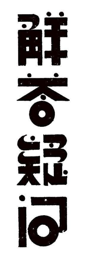 Chinese typography #chinesetypography Chinese typography #chinesetypography