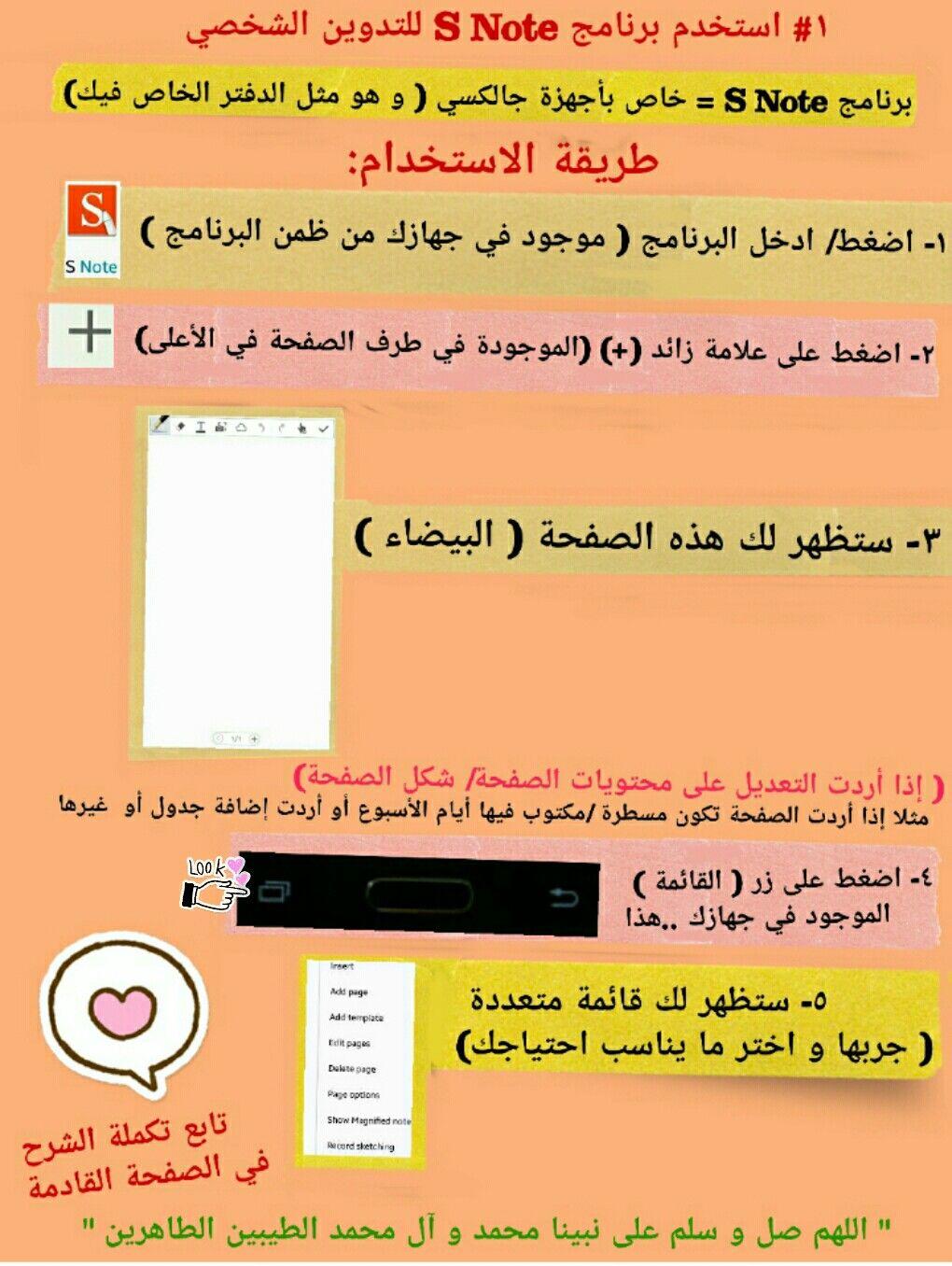 ١ استخدم برنامج S Note Note Snote دفتر كتابة تدوين دفترك الخاص خاص جالكسي أندرويد شخصي الشخصي Notes Abs