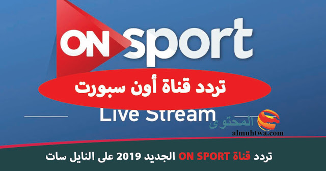 تردد قناة أون سبورت الجديد 2019 On Sport Live الناقلة لمباريات الدوري المصري With Images Company Logo Sports Tech Company Logos